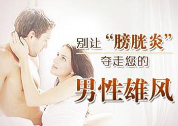 南京男性膀胱炎不治疗会引发哪些危害