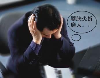 男性患了膀胱炎有何危害
