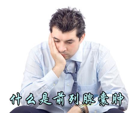 前列腺囊肿有哪些检查项目